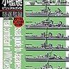 岩重多四郎『日本海軍小艦艇ビジュアルガイド:駆逐艦編:模型で再現第二次大戦の日本艦艇』