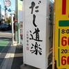 香里園駅の近所、だし道楽の「あごだし自販機」で買ってきぜっ!!【大阪府寝屋川市】