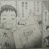漫画アクション連載「枕田さんの悪夢はしょうがない?」でドラえもん