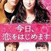 【映画 今日、恋をはじめます  DVD/Blu-ray 】◆山﨑賢人◆松坂桃李◆特典映像◆内容