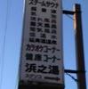 「40代最後、オヤジ記者の第1回大阪マラソンへの道」8