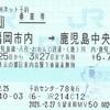 肥薩おれんじ鉄道の通過連絡乗車券
