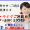 建物登記手続センター:東京都足立区の土地家屋調査士です。