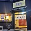 喜楽湯 at 西川口