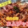 【釜山 南浦洞】釜山名物!グロテスクな珍グルメ コムジャンオを食べよう!