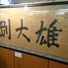 東北大学資料館 展示室  魯迅 周樹人