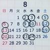 BUNDEsudy 8月スケジュール