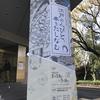 2020年1月19日(日)/日比谷図書文化館/資生堂ギャラリー/ポーラ ミュージアム アネックス/他