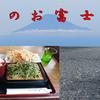 日本の大動脈を担ってきた東海道本線(8) 【鉄道唱歌再編】【富士ー静岡】