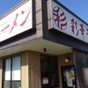 ピリ辛、野菜たっぷり彩華ラーメン桜井店