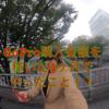 GoPro購入金額をブログで稼いだ約4ヶ月にやったこと!考えたことを大公開!