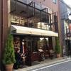 休日ランチは東京のプチパリ神楽坂!ミシュランも認めたフレンチの名店。ルグドゥノム ブション リヨネ