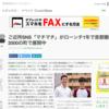 テックメディア TechCrunch Japan にご近所SNS「マチマチ」の記事を掲載していただきました!
