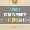 【質問】紋章の洗練でレジェンド属性は付くの?