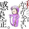 秋・冬にかかりやすい感染症(乳幼児)