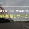 はてなブログからWordPressへの無料移行サービスが凄い!!