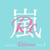 【嵐】期待と不安でドキドキ!EP「Reborn Vol.1」全曲レビュー