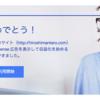 Google AdSenseに合格!〜1つのことを改善するだけ審査通過へ!〜