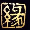 岡山の最注目のお店「 鮨 縁 」!瀬戸内海のネタを中心に創意工夫をこらした極上の握りを!SUSHI EN (78軒目)