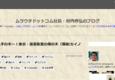 【追記あり】Muragon用改造スキンCSS配布~しわしわの紙テクスチャ~