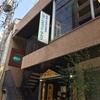 広島の「レザークラフト タカタ」に行ってきた