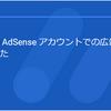 広告配信を制限しました。というメールが来ました。【Googleアドセンス】