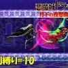 【月下の夜想曲】「いでよ正宗!」両手剣縛り#10