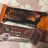 アンデイコ(栄屋乳業):こだわり極チョコプリンをアイスにしちゃいました/ショコラオランジェアイスバー