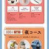【11/21】【3/27】カンロ 健康のど飴「北欧、暮らしの道具店」と叶える、いたわり時間キャンペーン【レシ/web】【バーコ/はがき】