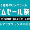 【Kindleセール情報】50%OFFキャンペーンや講談社コミック1~2巻11円セールなど開催中!Amazonタイムセールも!