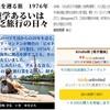 「遊学あるいは貧乏旅行の日々」キンドル出版