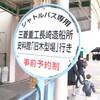 休艦日その54 三菱重工 長崎造船所資料館  ———— 2017年 12月23日
