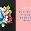 プリザーブドフラワーと造花、どっちのコサージュの方がいいの?
