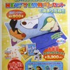 NEW YEAR ピカピカセット (2011年初売り)