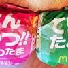 【マック初】とんかつ!!てりたまバーガー食べた感想・カロリーはてりたまとほぼ同じ・価格は90円高い