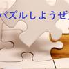 【幼児向けパズル】おすすめメーカーや100均パズルご紹介。知育にも◎【写真あり】
