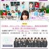 坂道シリーズこと、乃木坂46&欅坂46のAndroidアプリ「坂道コレクション」をリリースしました!