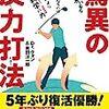 Dr.クォン, 吉田洋一郎『驚異の反力打法:飛ばしたいならバイオメカ』ゴルフダイジェスト社