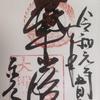 令和元年 の 御朱印 を奈良で頂きました。~御朱印ブームに思うこと~