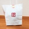 【2019年・福袋】讃岐釜揚げうどん「丸亀製麺」で2,000円のお得な福袋を買ったので中身公開。
