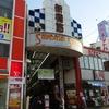 【大阪市】野田にある有名な鰻屋「川繁」でデカいやつを2匹買ったぜ!!新橋筋商店街