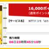 【ハピタス】NTTドコモ dカード GOLDが期間限定16,000pt(16,000円)!  さらに最大15,000円相当のプレゼントも!