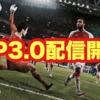 ウイイレ2018|日本代表選手+ユニフォーム追加!データパック3.0が配信開始!