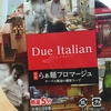 【今週のカップ麺180】Due Italian 特製らぁ麺フロマージュ(日清食品)