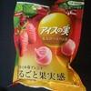 アイスの実 大人のつぶつぶ苺!いちごの酸味が感じられるコンビニでも買えるアイス商品