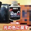 【染めQ リムーバー 使い方】黒く塗装して3年ほど使った革財布を専用液で元の色に戻した結果、、、