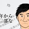カー用品通販事業 運命のわかれ道 第7話 異動
