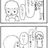 【4コマ】あまのじゃく?