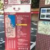 城山展望台から見た桜島は迫力満点! 鹿児島旅行(5)