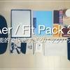 ジムと仕事の必需品をコンパクトに!機能的で快適すぎるバックパック「Aer / Fit Pack 2 」をレビューする